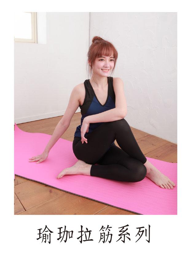 瑜珈用品系列