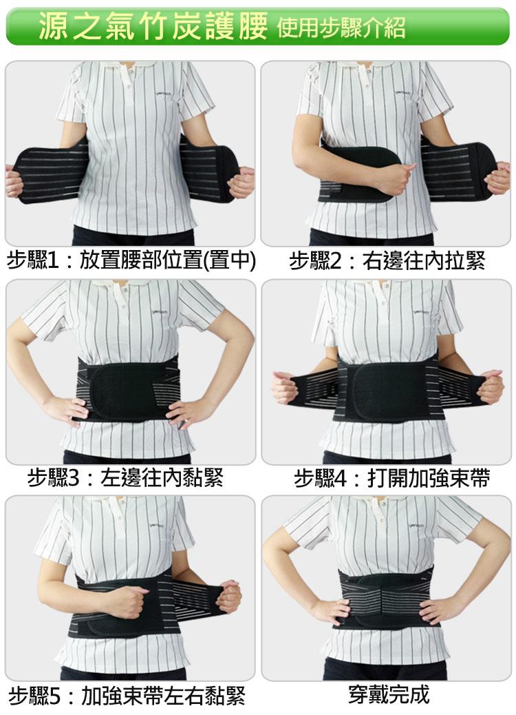 源之氣竹炭護腰帶使用步驟:1.放置腰部位置(置中) 2.右邊往內拉緊 3.左邊往內黏緊 4.打開加強束帶 5.加強束帶左右黏緊 6.穿戴完成