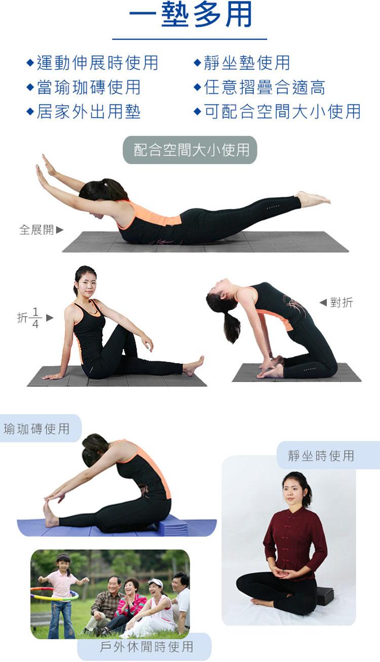 Yenzch 折疊式瑜珈墊-功能