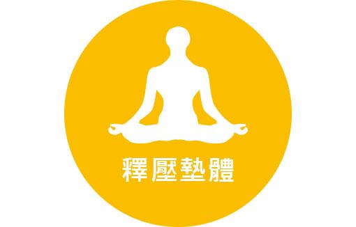 釋壓墊體系列:靜坐墊、腰靠坐墊、瑜珈墊體