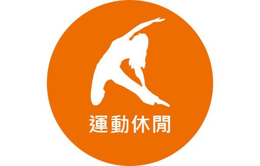 運動休閒用品系列:竹炭護具、健走/登山杖、瑜珈拉筋、休閒用品
