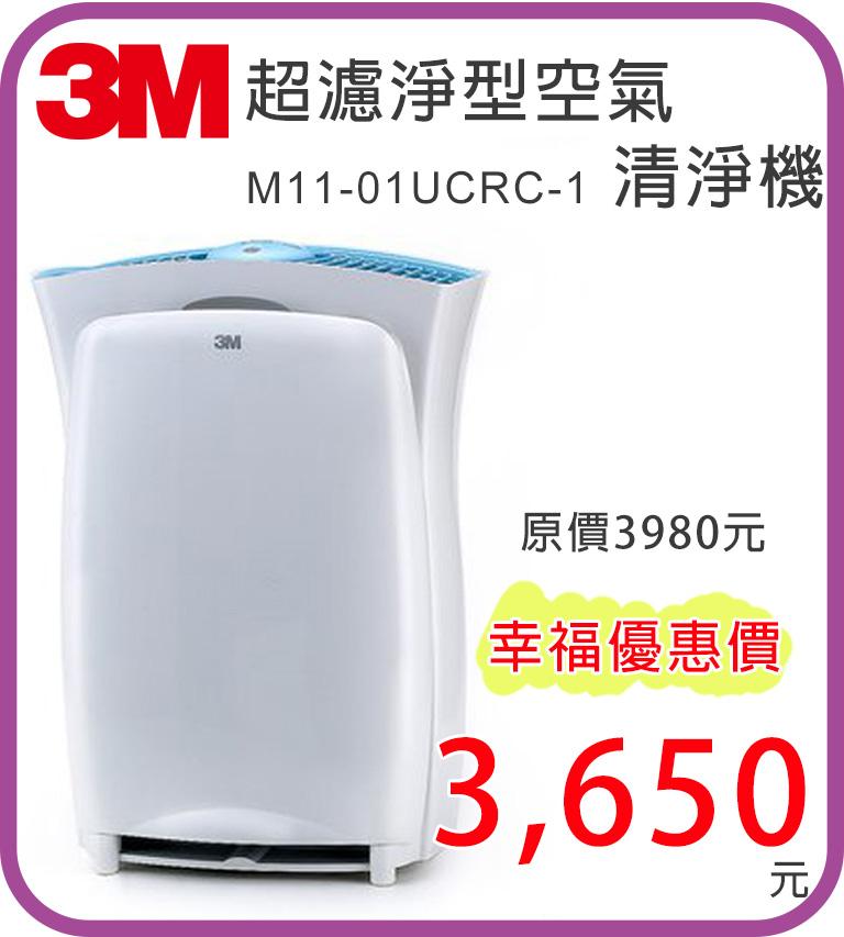 3M 超濾淨型空氣清淨機/進階版 6坪適用 01UCRC-1