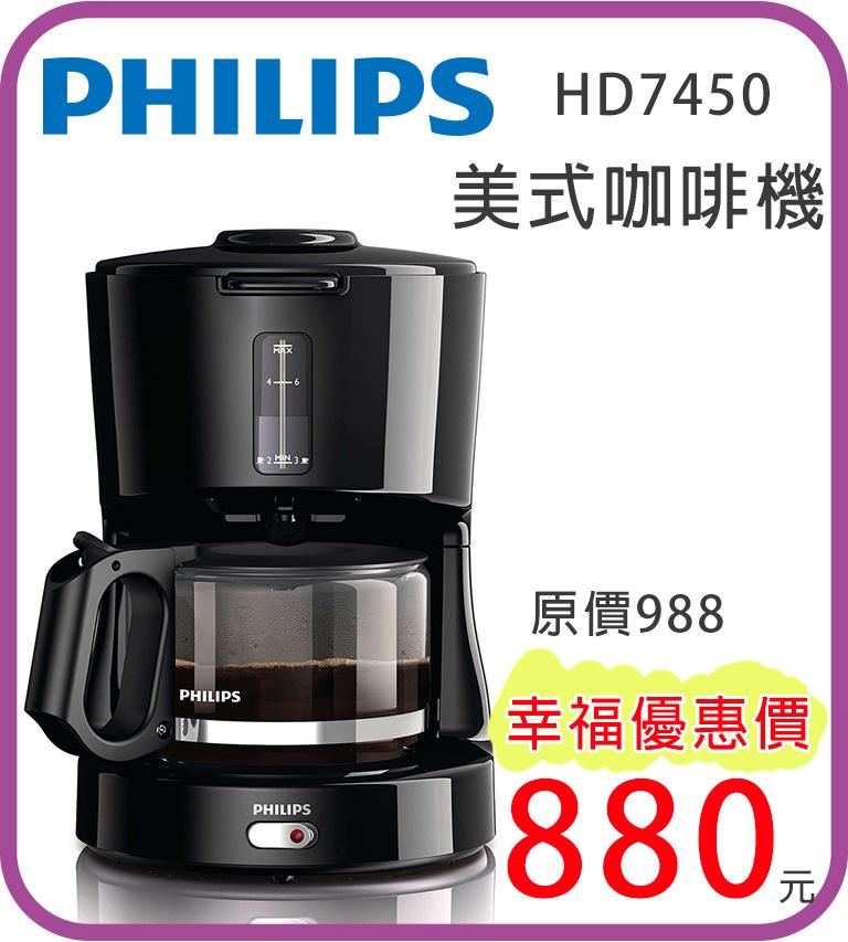 飛利浦 美式咖啡機 HD7450