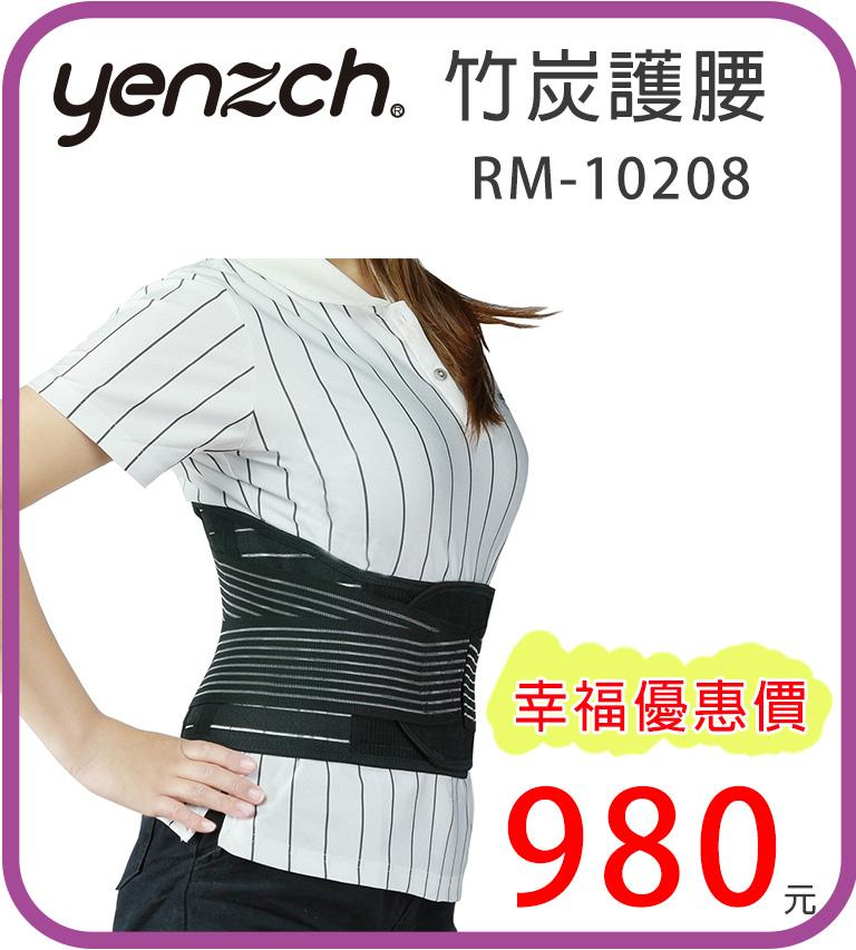Yenzch 【一般型】竹炭護腰 RM-10208