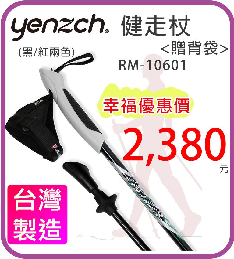 Yenzch 健走杖/專業二節/一對二入 6011鋁合金(黑色) RM-10601