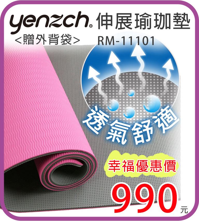 Yenzch 伸展瑜珈墊/TPE(浪漫粉 厚6.5mm) RM-11101 <贈外背袋>