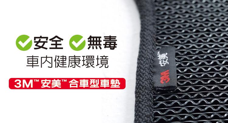 3M 安美汽車腳踏墊-安全無毒